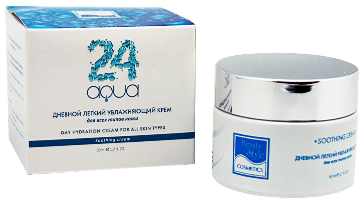 Beauty Style Дневной легкий увлажняющий крем для всех типов кожи, 50мл.4515710Дневной крем с увлажняющим эффектом для ухода за обезвоженной кожей. Восстанавливает гидробаланс, оказывает антиоксидантное действие, устраняет раздражение. Рекомендуется для ухода за нормальной, смешанной, сухой и чувствительной кожей.