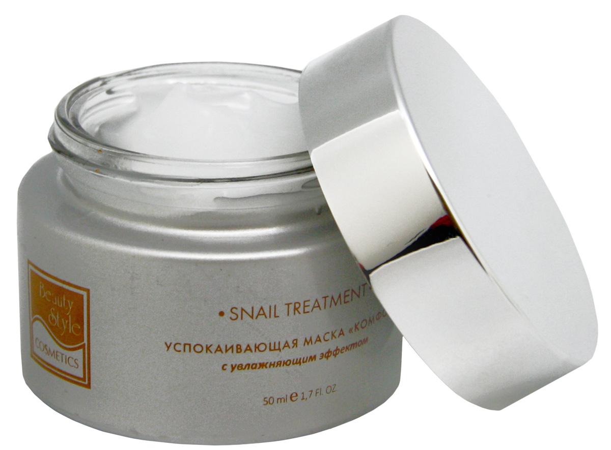 Beauty Style Успокаивающая маска «комфорт» с увлажняющим эффектом4515806Маска с успокаивающим и смягчающим эффектом разработана специально для тонкой, чувствительной и гиперчувствительной кожи. Оказывает антиоксидантное действие, восстанавливает нарушенный гидробаланс кожи. Благодаря сосудоукрепляющему действию активных компонентов, маска используется в программах ухода за кожей с проблемой купероза.