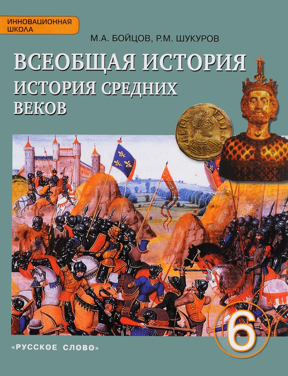 Учебник по истории средних веков 6 класс донской 2018 год
