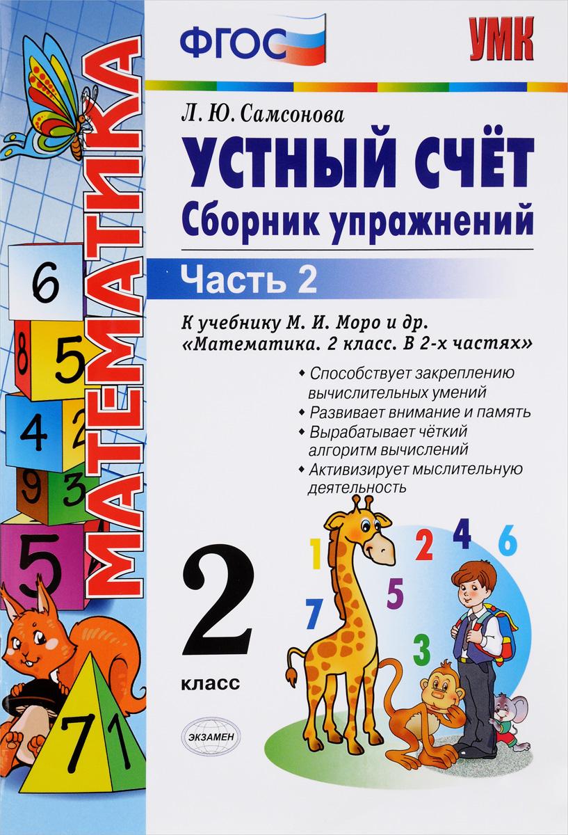Математика. Устный счёт. 2 класс. Сборник упражнений. К учебнику М. И. Моро. В 2 частях. Часть 2