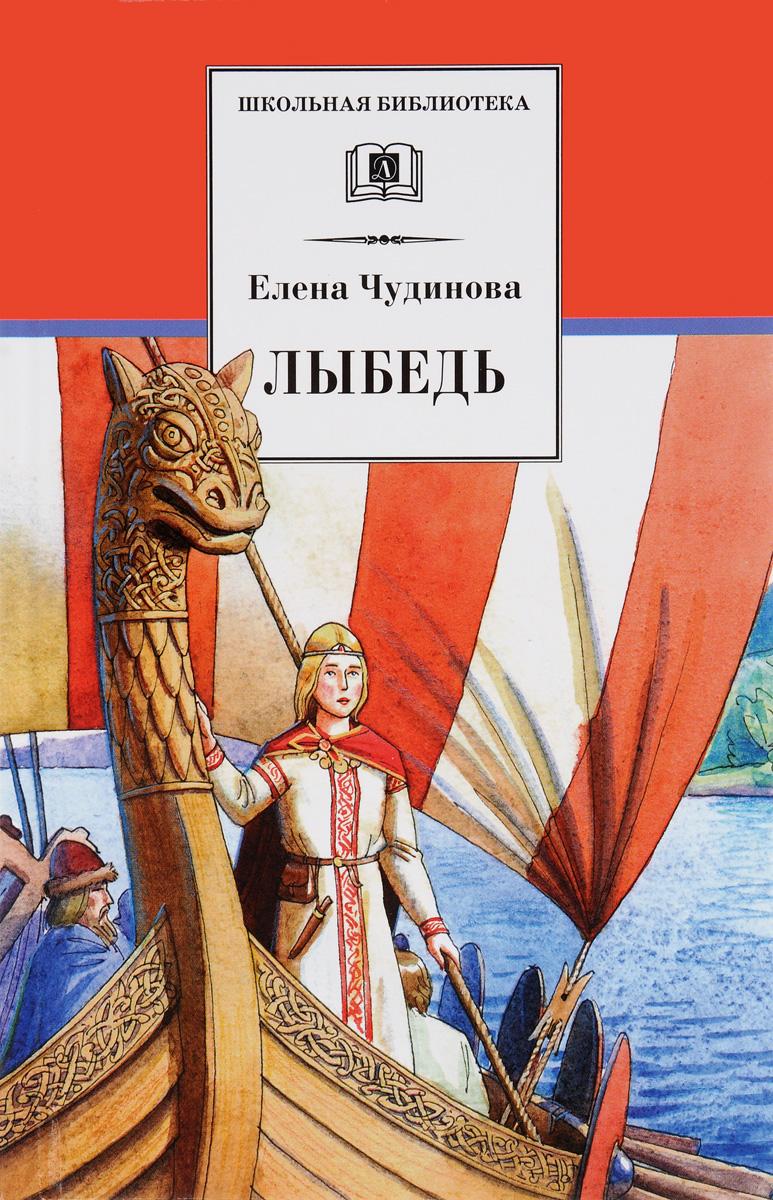 Елена Чудинова Лыбедь елена качур как жили на руси