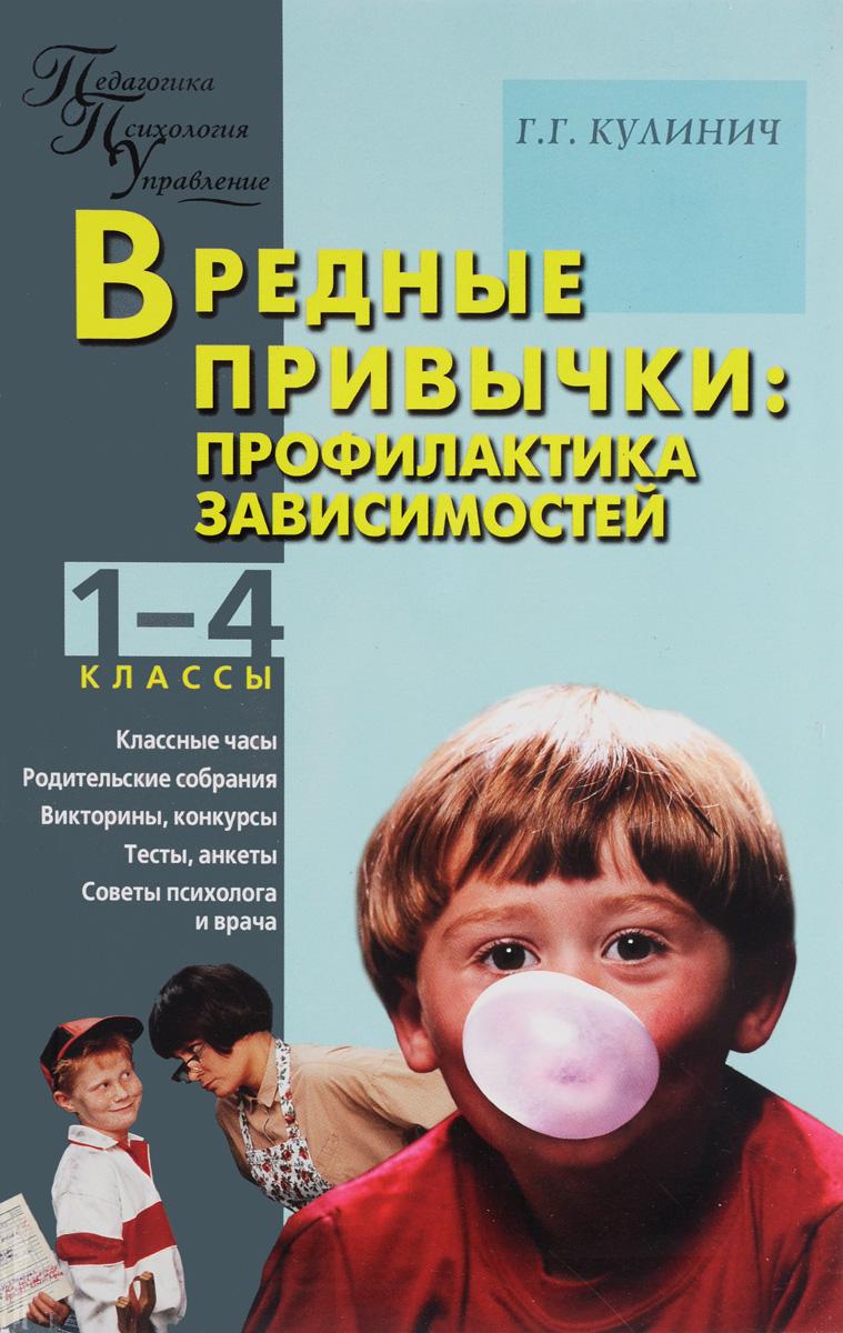 Г. Г. Кулинич Вредные привычки. Профилактика зависимостей. 1-4 классы