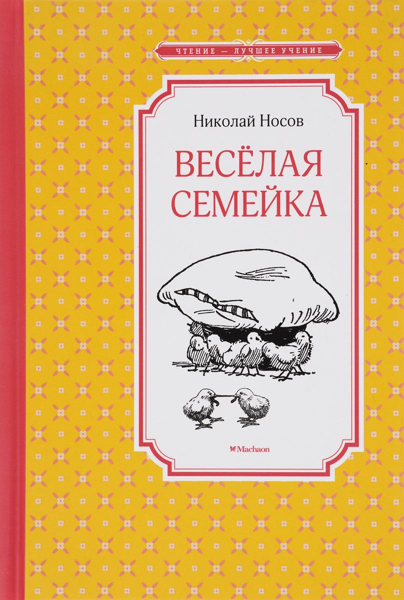 9785389113626 - Николай Носов: Весёлая семейка - Книга