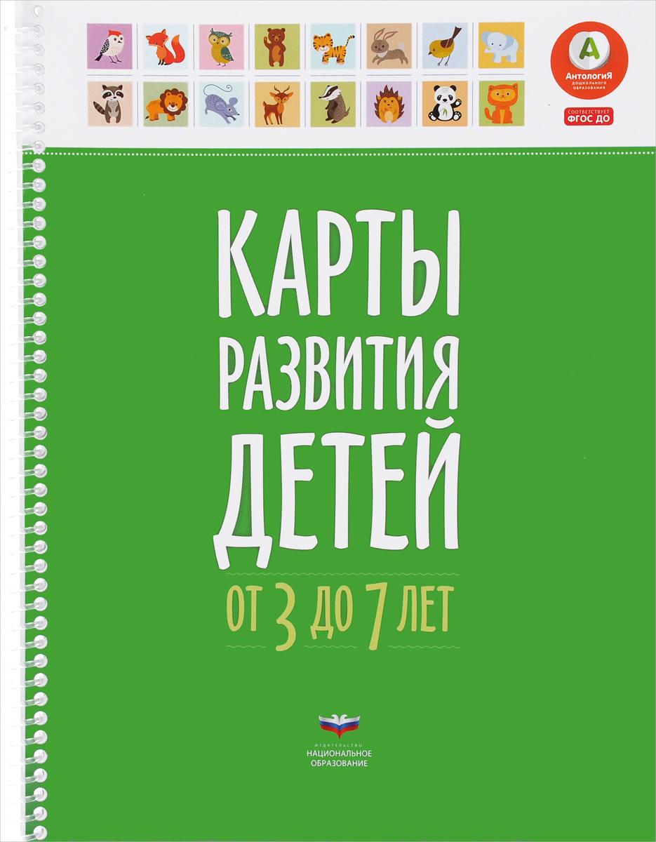 Е. Ю. Мишняева Карты развития детей от 3 до 7 лет мишняева е ю дневник педагогических наблюдений фгос isbn 978 5 4454 0722 5