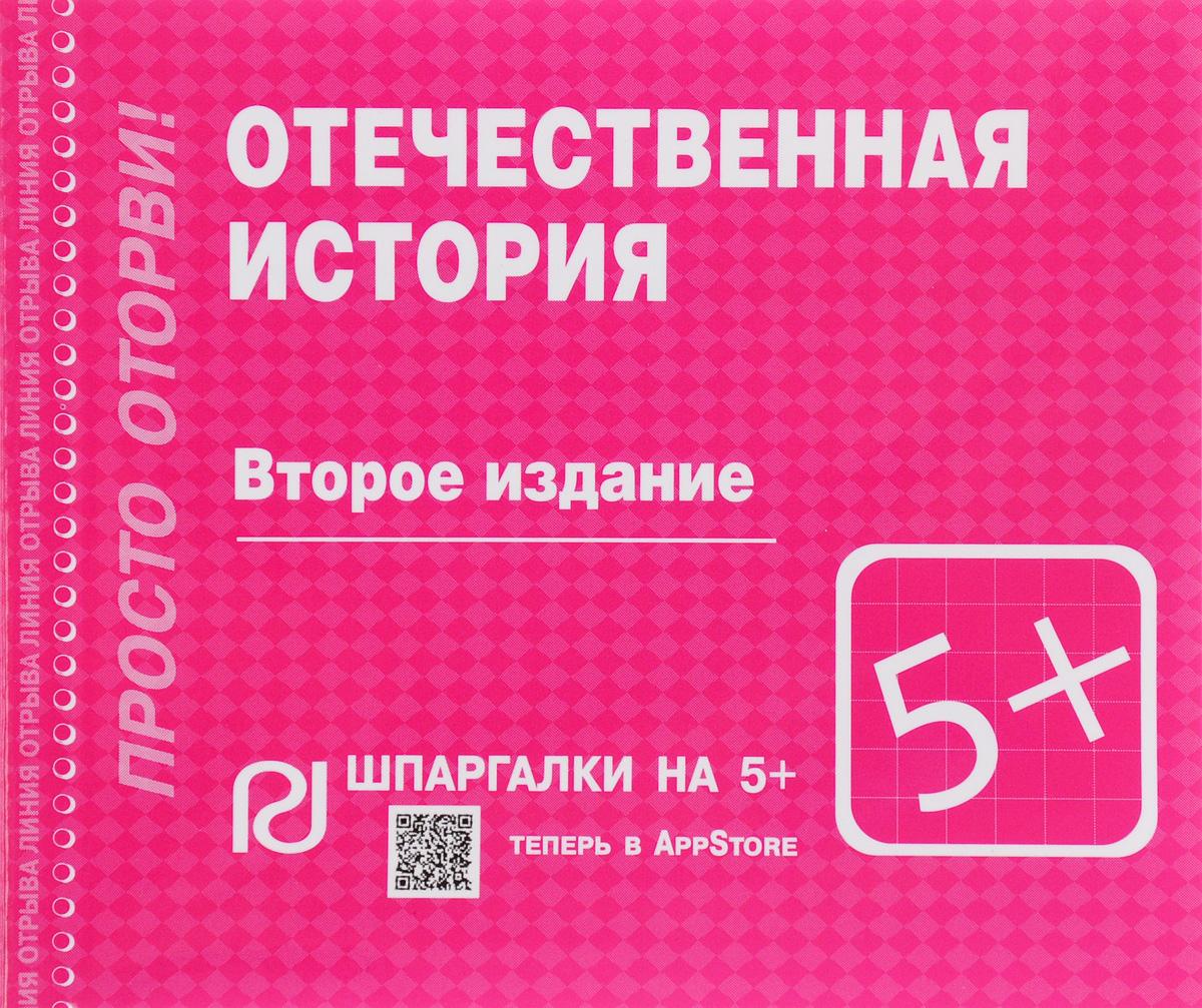 Отечественная история. Шпаргалка блокнот printio отечественная война