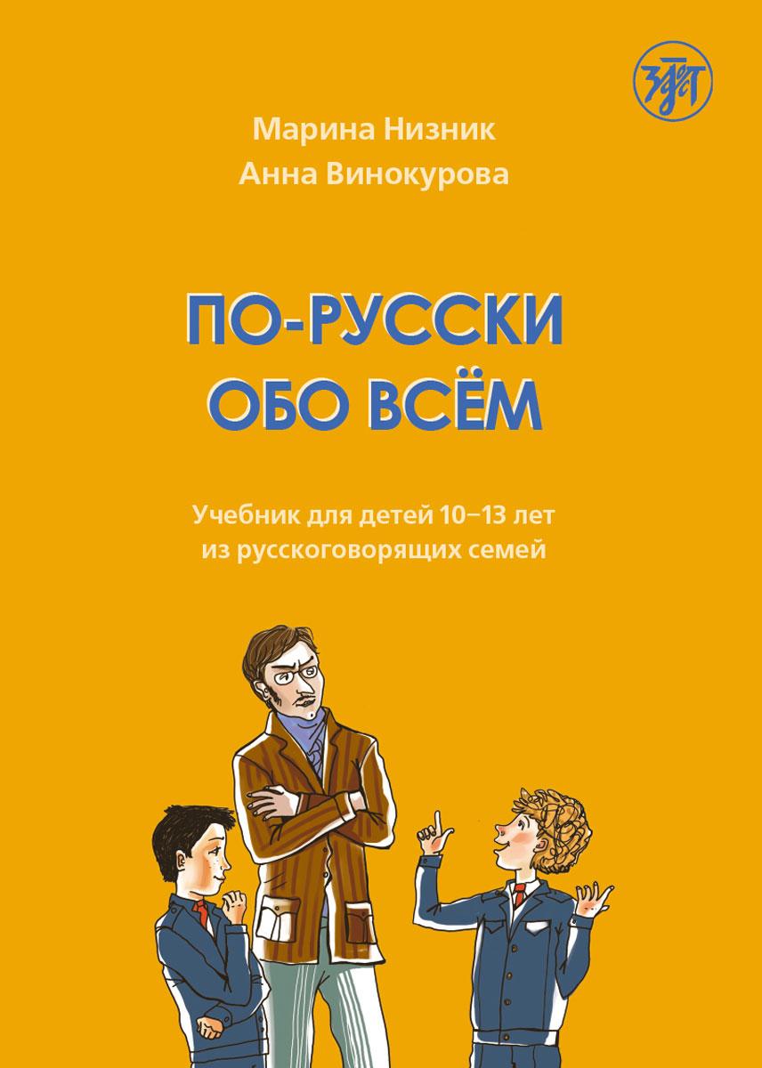 Марина Низник, Анна Винокурова По-русски обо всём. Учебник
