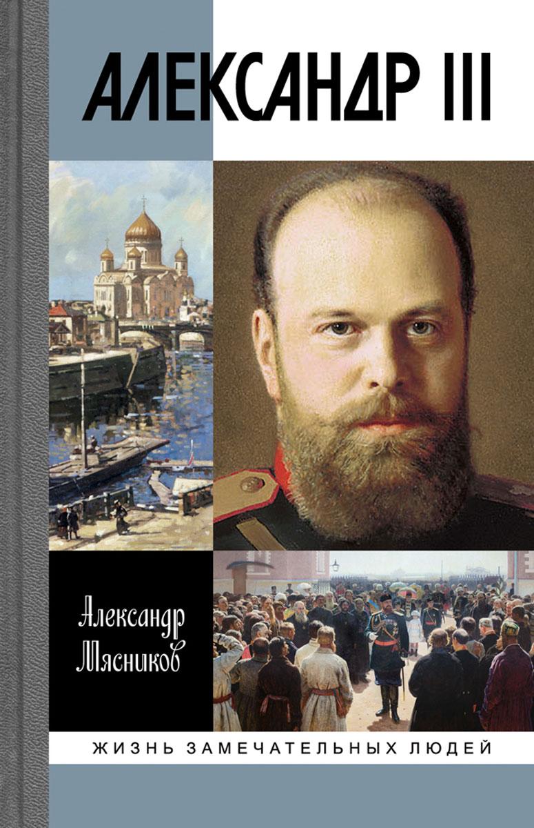 Александр Мясников Александр III соловьев к император всероссийский александр iii александрович
