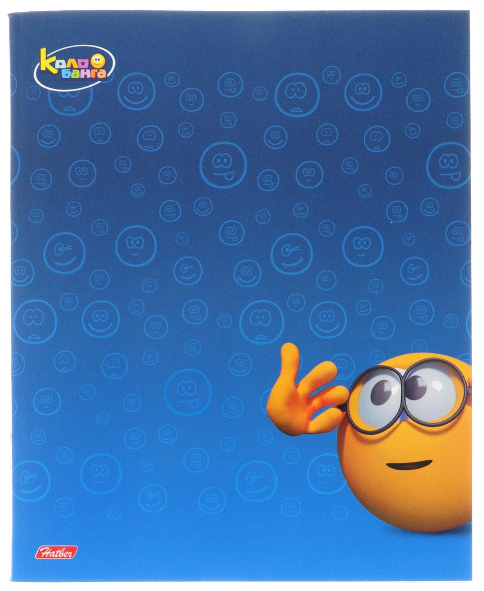 Hatber Тетрадь Веселые смайлики Колобанга 48 листов в клетку 48Т5вмВ1_1508148Т5вмВ1_15081Тетрадь Hatber Веселые смайлики Колобанга отлично подойдет для занятий школьнику, студенту, а также для различных записей.Обложка, выполненная из плотного картона, позволит сохранить тетрадь в аккуратном состоянии на протяжении всего времени использования. Обложка украшена изображением героев мультфильма Колобанга.Внутренний блок тетради, соединенный двумя металлическими скрепками, состоит из 48 листов белой бумаги. Стандартная линовка в клетку голубого цвета дополнена полями, совпадающими с лицевой и оборотной стороны листа. В верхнем углу каждой странички находится разделенное точками место для даты, в нижнем - пустые квадратики для номеров страниц.