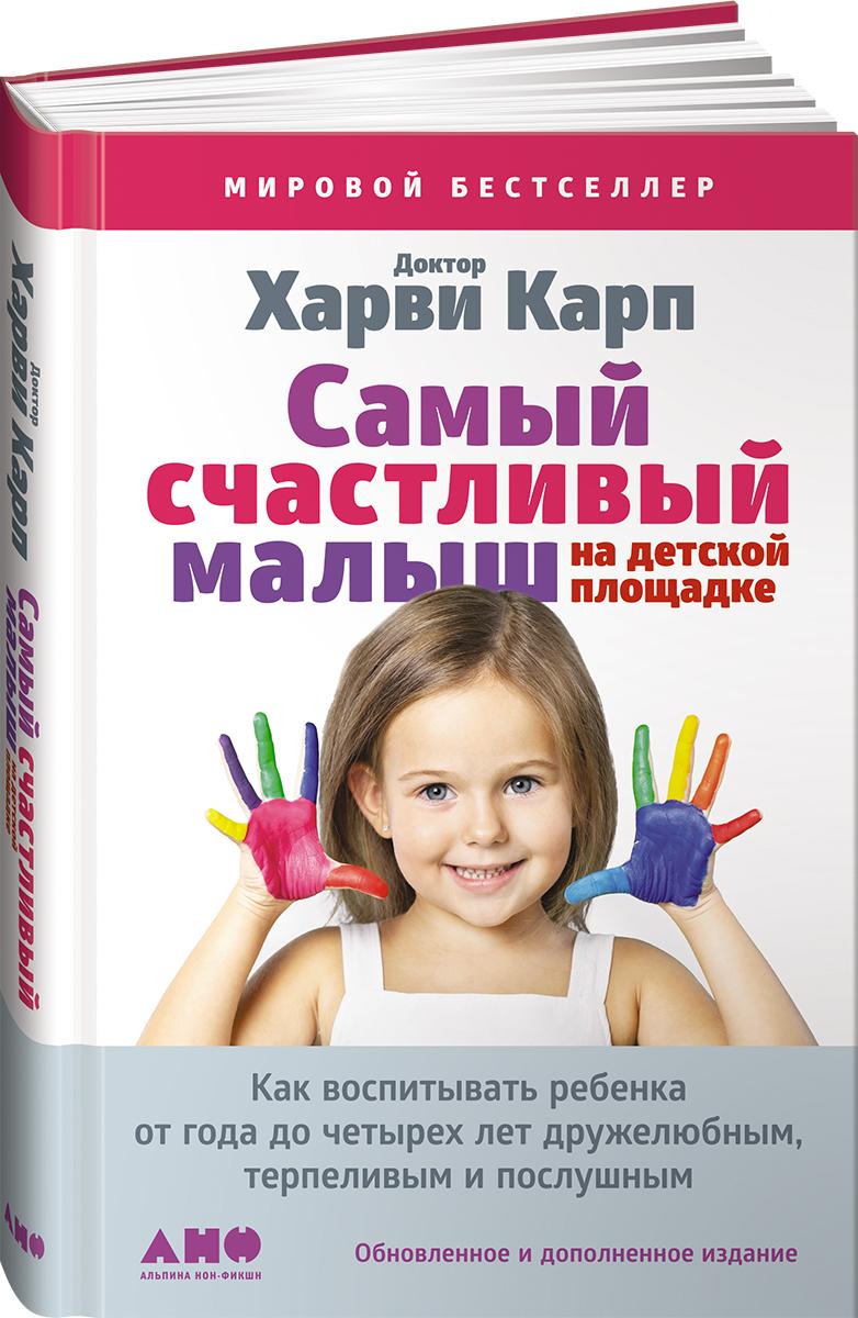 Самый счастливый малыш на детской площадке. Как воспитывать ребенка от года до четырех лет дружелюбным, терпеливым и послушным