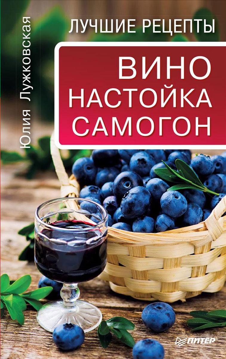 ЮлияЛужковская Вино, настойка, самогон. Лучшие рецепты готовим просто и вкусно лучшие рецепты 20 брошюр