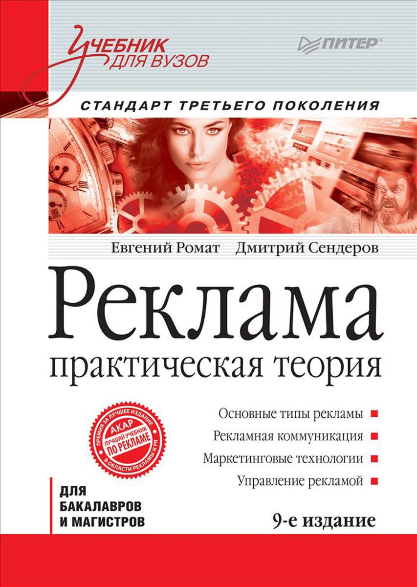 Реклама. Практическая теория. Учебник