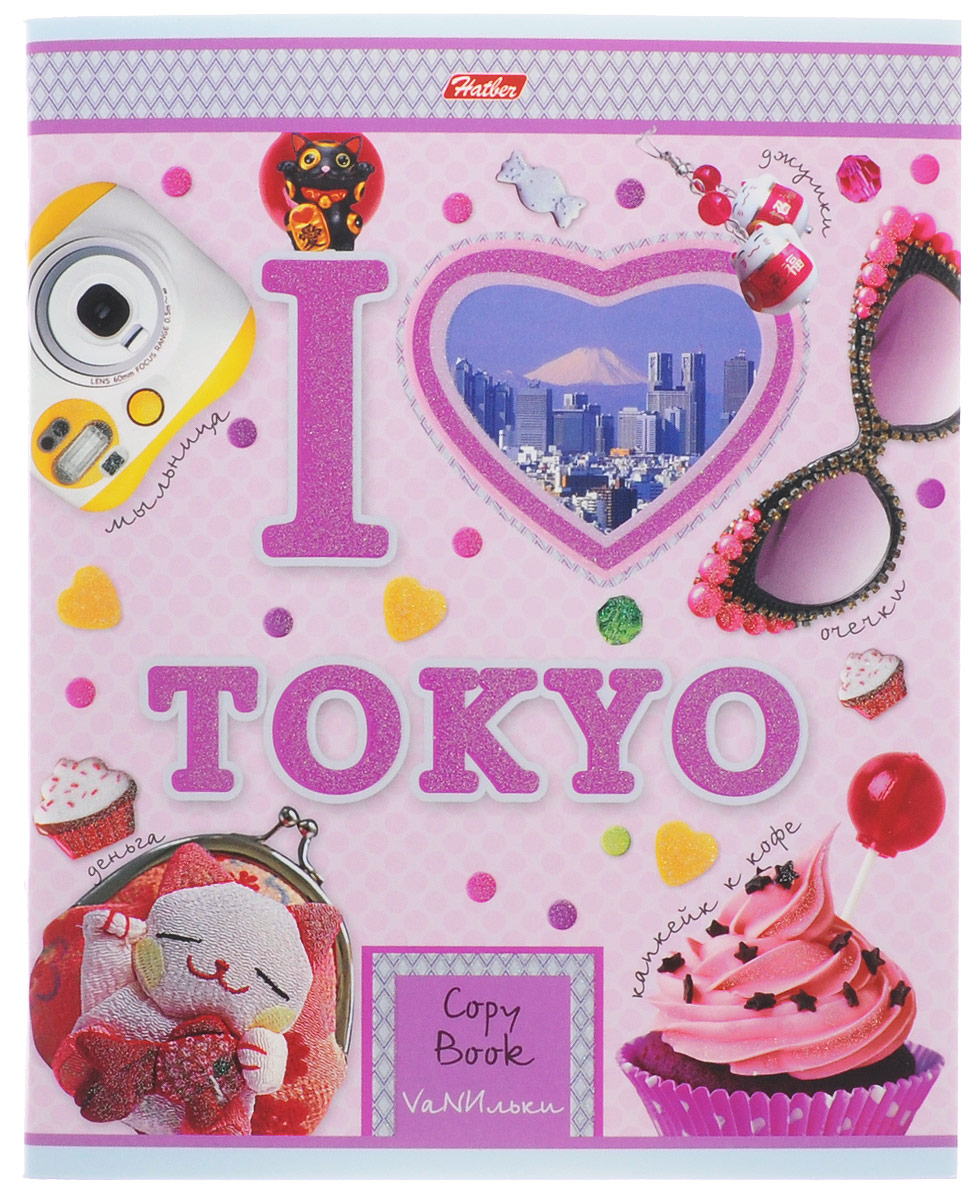 Hatber Тетрадь Я люблю Токио 48 листов в клетку48Т5блВ1_14807Тетрадь Hatber Я люблю Токио отлично подойдет для занятий школьнику, студенту, а также для различных записей.Обложка с блестками, выполненная из плотного картона, позволит сохранить тетрадь в аккуратном состоянии на протяжении всего времени использования. Внутренний блок тетради, соединенный двумя металлическими скрепками, состоит из 48 листов белой бумаги. Стандартная линовка в клетку голубого цвета дополнена полями, совпадающими с лицевой и оборотной стороны листа. В верхнем углу каждой странички находится разделенное точками место для даты, в нижнем - пустые квадратики для номеров страниц.