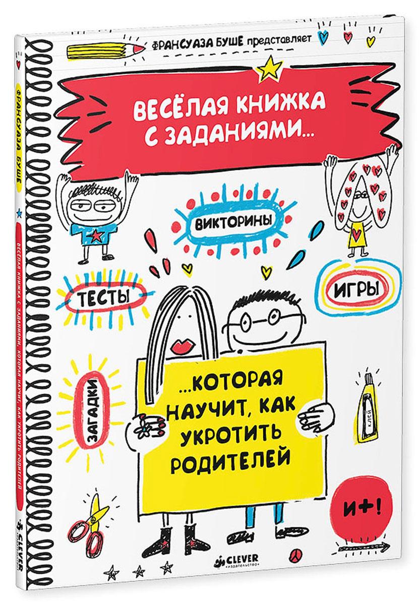 Веселая книжка с заданиями, которая научит, как укротить родителей