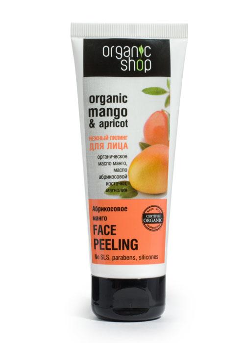 Органик Шоп нежный пилинг для лица абрикосовый манго, 75 мл лимони шоп