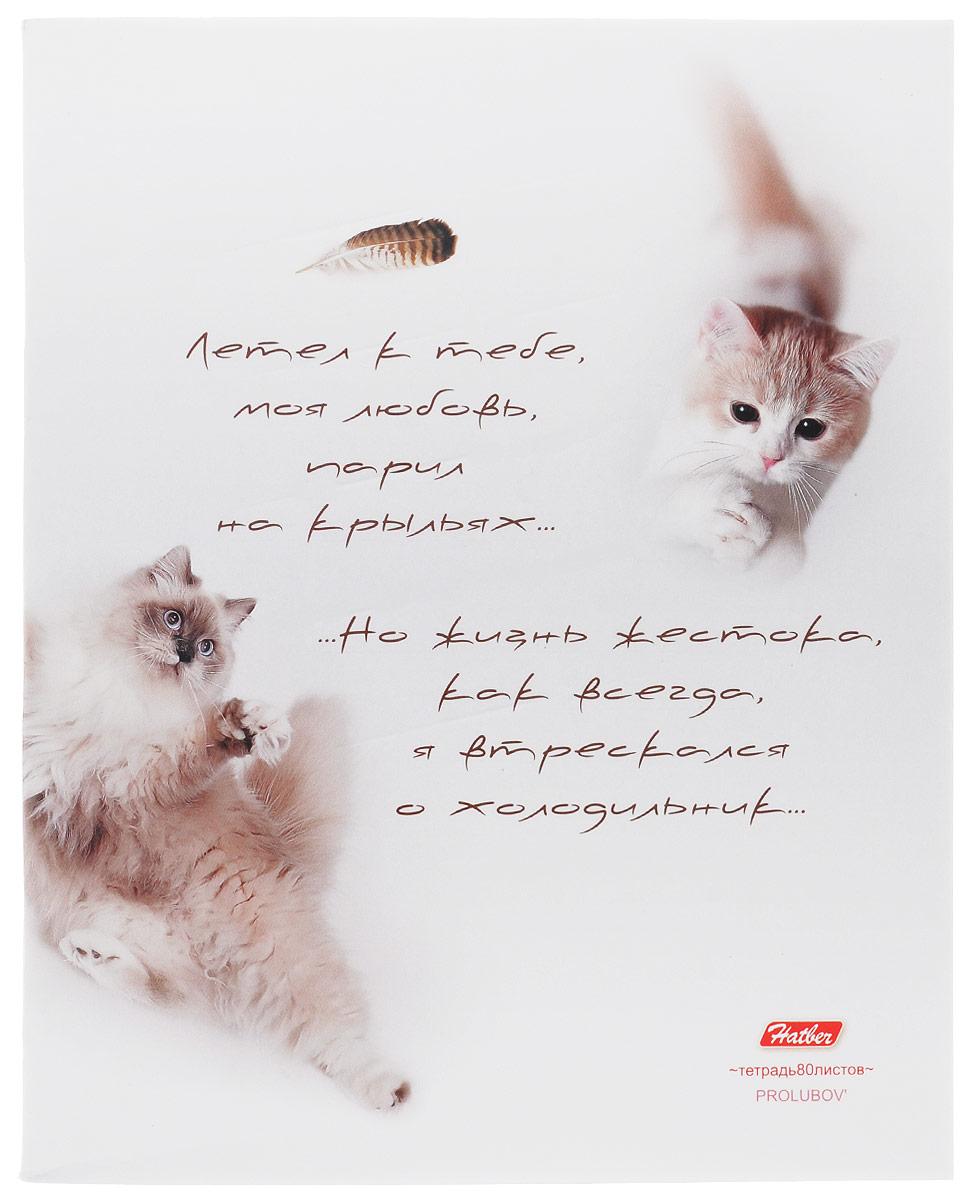 Hatber Тетрадь ProLubov Котята и перышко 80 листов в клетку80Т5вмВ1_14718Тетрадь Hatber ProLubov. Котята и перышко подойдет как школьнику, так и студенту.Обложка выполнена из плотного картона, что позволит сохранить тетрадь в аккуратном состоянии на протяжении всего времени использования. Лицевая сторона оформлена изображением милых котят и забавным стихотворением о любви.Внутренний блок тетради, соединенный двумя металлическими скрепками, состоит из 80 листов белой бумаги. Стандартная линовка в клетку голубого цвета дополнена полями. В верхнем углу каждой странички находится разделенное точками место для даты, в нижнем - пустые квадратики для номеров страниц.