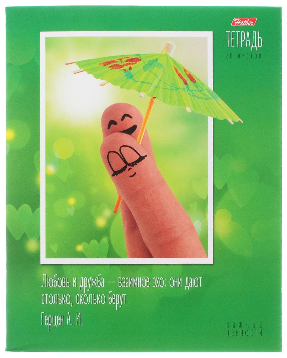 Hatber Тетрадь Важные ценности Любовь и дружба 80 листов в клетку80Т5вмВ1_15427Тетрадь Hatber Важные ценности. Любовь и дружба подойдет как школьнику, так и студенту.Обложка выполнена из плотного картона, что позволит сохранить тетрадь в аккуратном состоянии на протяжении всего времени использования. Лицевая сторона оформлена изображением человечков из пальчиков и оригинальной цитатой о важных жизненных ценностях.Внутренний блок тетради, соединенный двумя металлическими скрепками, состоит из 80 листов белой бумаги. Стандартная линовка в клетку голубого цвета дополнена полями. В верхнем углу каждой странички находится разделенное точками место для даты, в нижнем - пустые квадратики для номеров страниц.