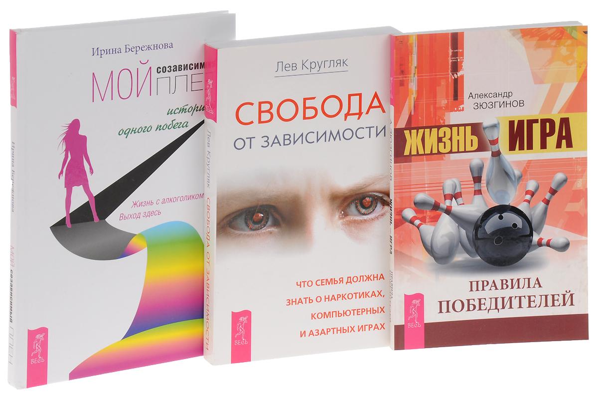 Жизнь - игра. Свобода от зависимости. Мой созависимый план (комплект из 3 книг).