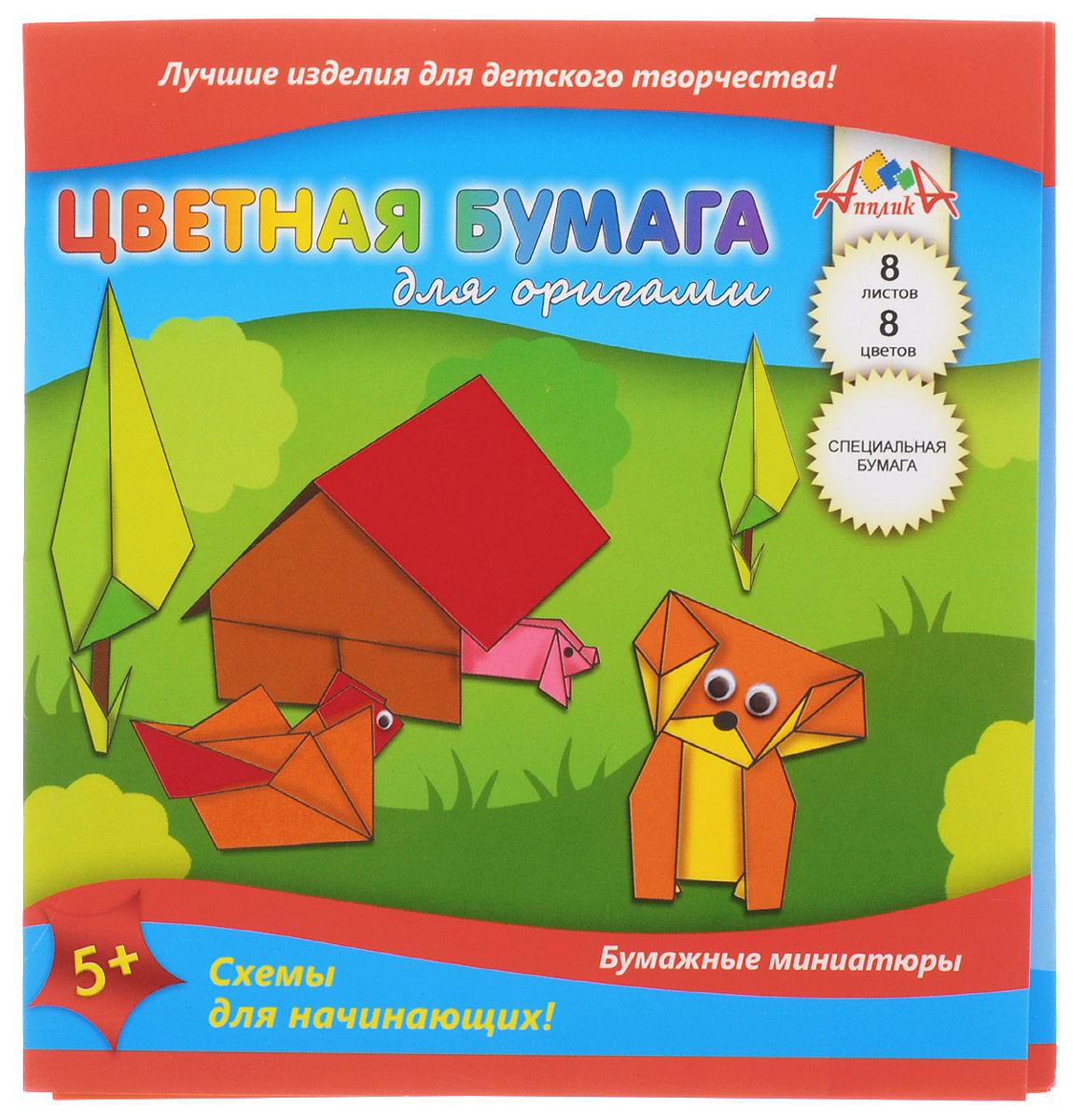 Апплика Цветная бумага для оригами Домик в лесу 8 листовС0263-01Набор цветной бумаги Апплика Домик в лесу позволит вашему ребенку создавать своими руками оригинальное оригами. Набор состоит из 8 листов двусторонней бумаги разных цветов. Внутри папки приводятся схематичные инструкции по изготовлению оригами, сзади дана расшифровка условных обозначений. Создание поделок из цветной бумаги позволяет ребенку развивать творческие способности, кроме того, это увлекательный досуг.Рекомендуемый возраст: 5+