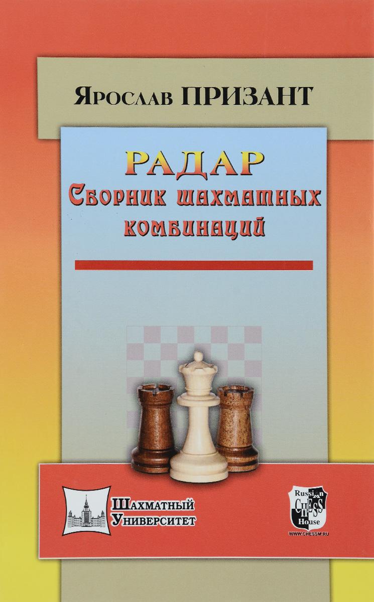 Радар. Сборник шахматных комбинаций. Ярослав Призант