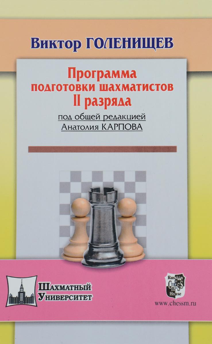 Программа подготовки шахматистов II разряда. Виктор Голенищев