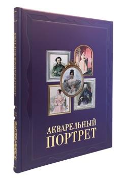 Е. Г. Милюгина Акварельный портрет