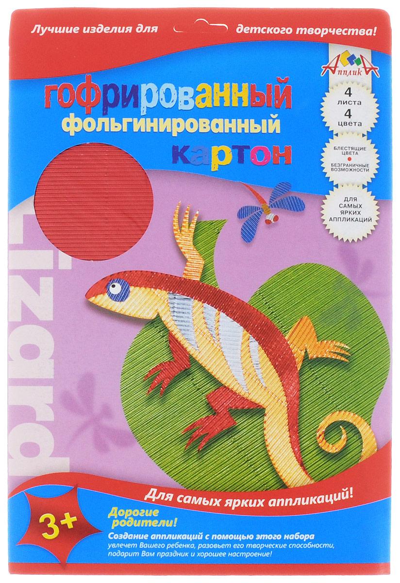 Апплика Цветной картон гофрированный фольгинированный Ящерица 4 листа феникс гофрированный картон для хобби и рукоделия радужный 4 листа