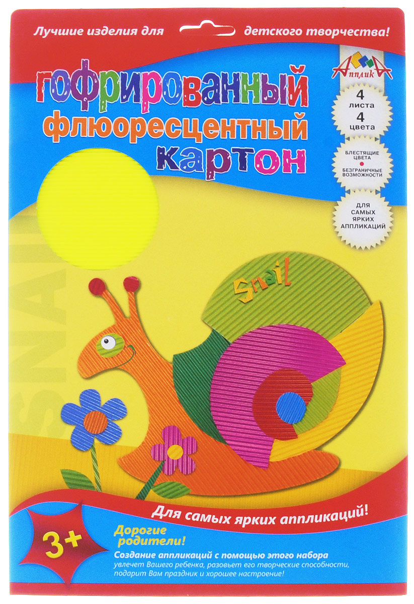 Апплика Цветной картон гофрированный флюоресцентный Улитка 4 листаС0297-02Цветной гофрированный флюоресцентный картон Апплика Стрекоза формата А4 идеально подходит для детского творчества: создания аппликаций, оригами и многого другого.В упаковке 4 листа гофрированного флюоресцентного картона 4 разных цветов. Картон упакован в плотную папку-конверт с окошком.Детские аппликации из цветного картона - отличное занятие для развития творческих способностей и познавательной деятельности малыша, а также хороший способ самовыражения ребенка.Рекомендуемый возраст: от 3 лет.