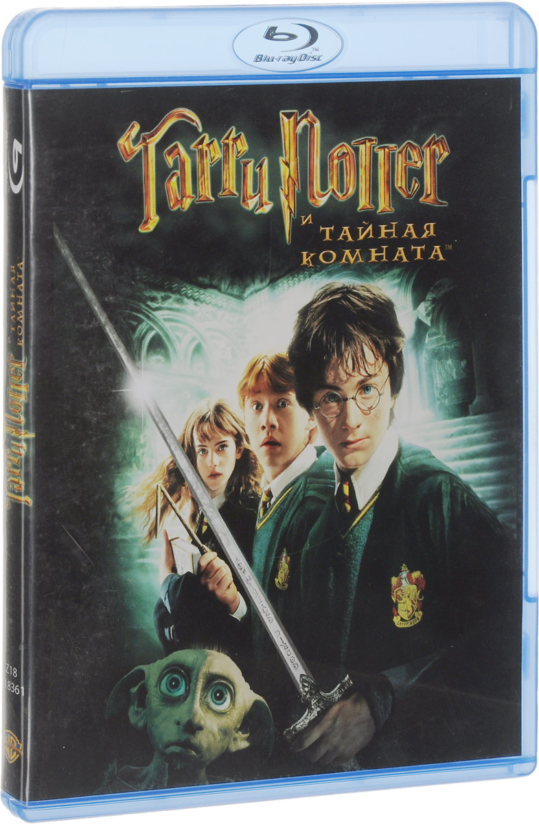 Гарри Поттер и Тайная Комната (Blu-ray) гарри поттер коллекция 8 blu ray