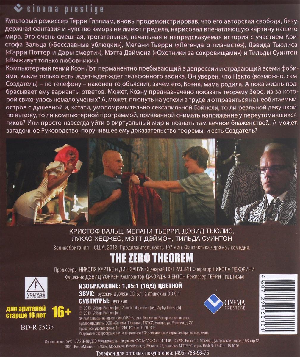 Теорема Zero (Blu-ray) Voltage Pictures,Zanuck Independent,Zephyr Films Ltd.
