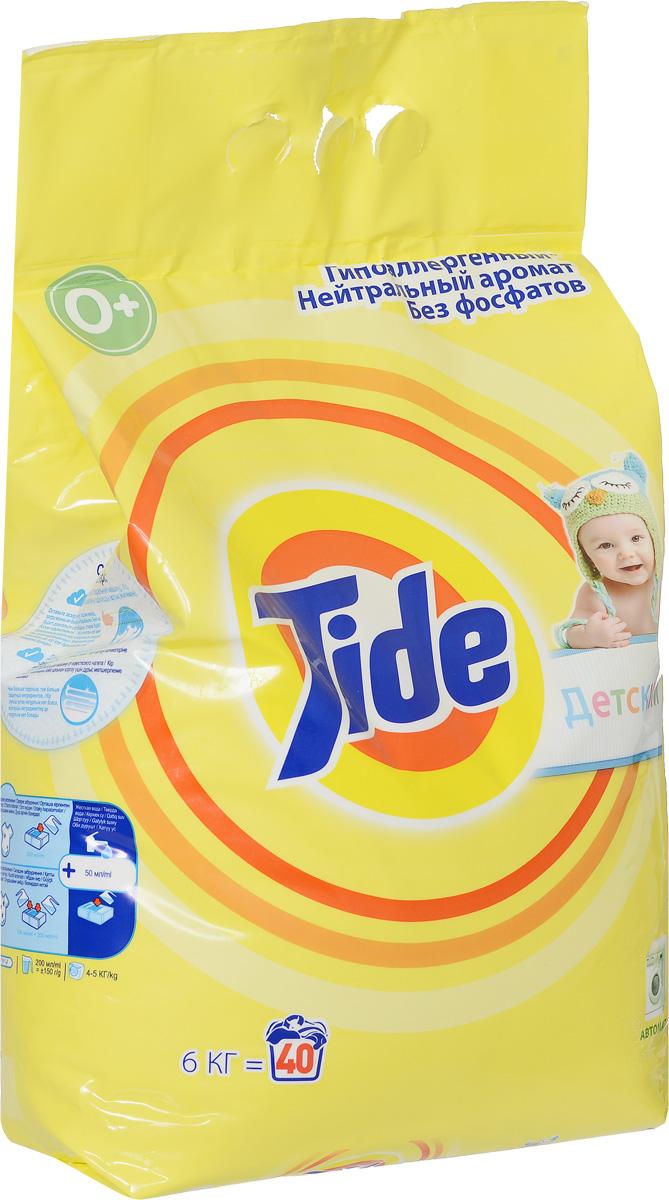 Tide Стиральный порошок Детский 6 кг цвет пакета желтый80242378_новый дизайнСтиральный порошок Tide Детский разработан специально для стирки вещей малышей и готов к испытаниям сложными загрязнениями на детской одежде.Подходит для стирки вещей людей с чувствительной кожей. Без красителей. Имеет нежный нейтральный аромат, легко выполаскивается водой.Дерматологически доказано, что одежда постиранная Tide Детский, такая же мягкая к коже, как одежда постиранная только чистой водой.Состав: 5-15% анионные ПАВ; < 5% неионогенные ПАВ; отбеливающие вещества на основе кислорода; фосфонаты; поликарбоксилаты; цеолиты; энзимы; оптические отбеливатели; ароматизирующие добавки.