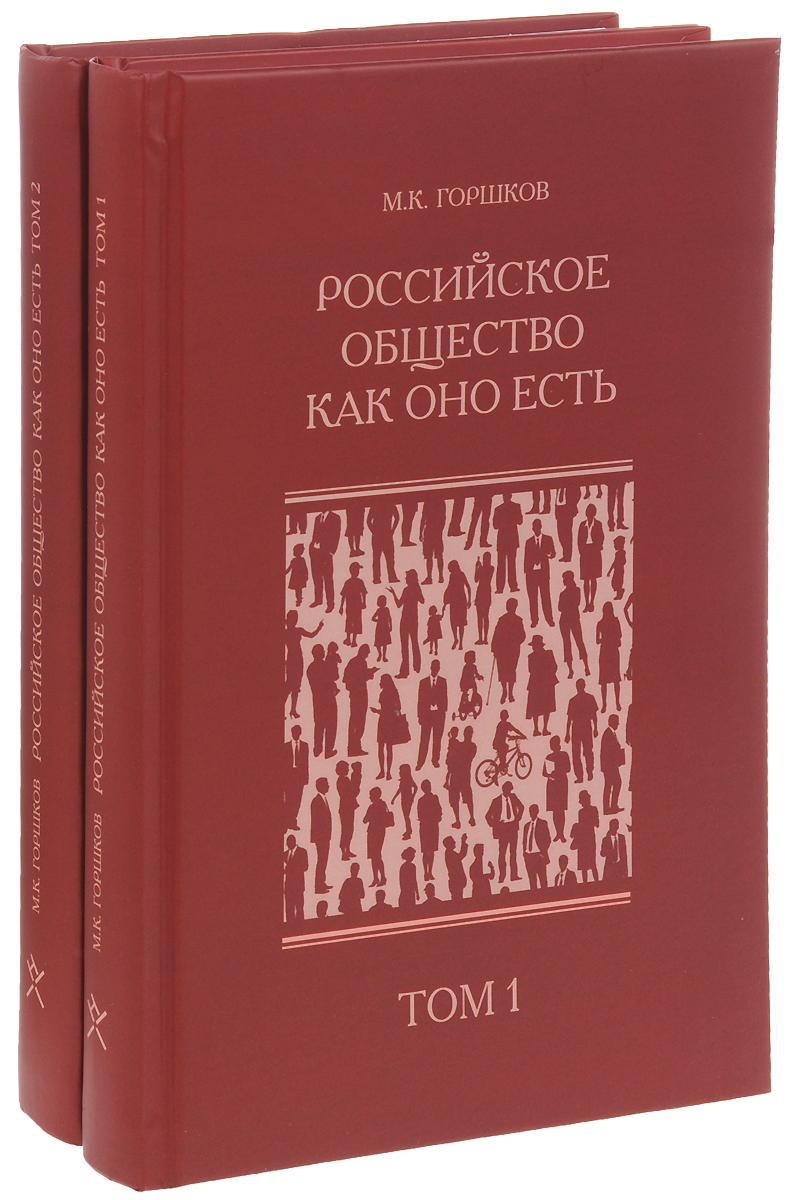 Российское общество как оно есть. В 2 томах (комплект из 2 книг)