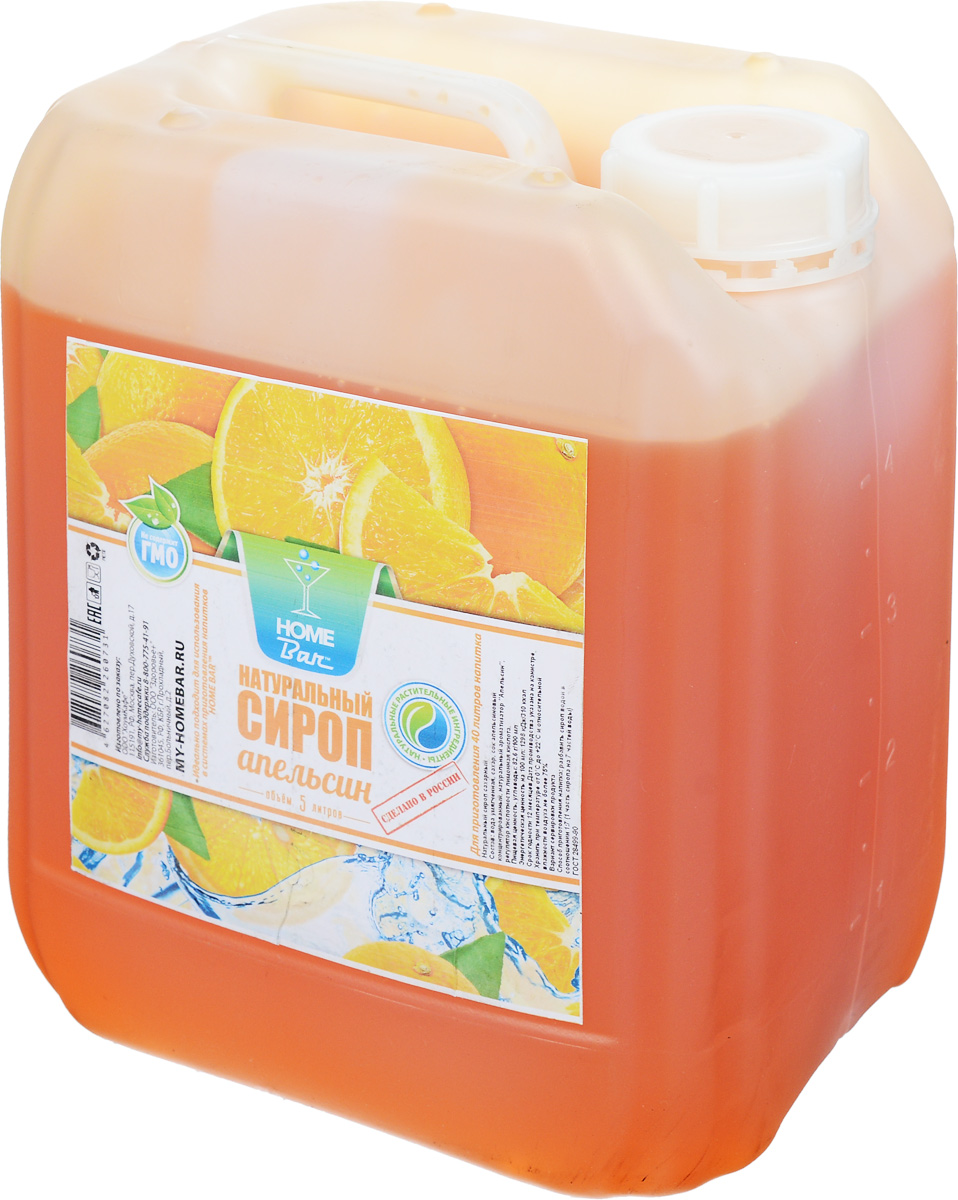 Home Bar Апельсин натуральный сироп, 5 л4627082260731Апельсиновый сироп Home Bar приобретает особую ценность в напитках благодаря особому аромату и замечательным вкусовым качествам. Впечатляет перечень витаминов и микроэлементов, которые содержатся в апельсине (витамины А1, В1, В2, РР и микроэлементы магний, фосфор и железо). Но главное достоинство апельсина, как и всех цитрусовых, – это витамин С. Газированная вода с сиропом апельсина прекрасно освежает и утоляет жажду человека. Для приготовления 40 литров напитка.Сиропы Home Bar произведены из натурального сырья в России в Кабардино-Балкарии.
