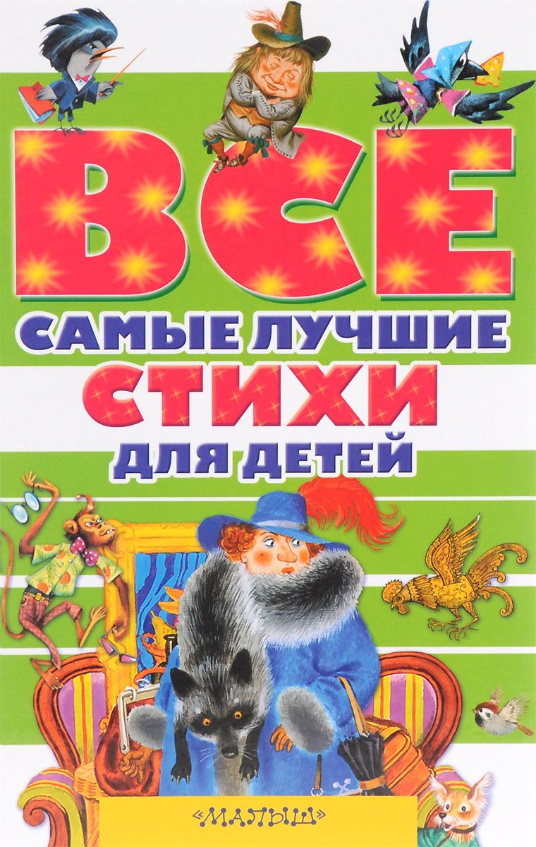 Маршак Самуил Яковлевич Все самые лучшие стихи для детей а а спектор все что должен знать каждый образованный человек об истории