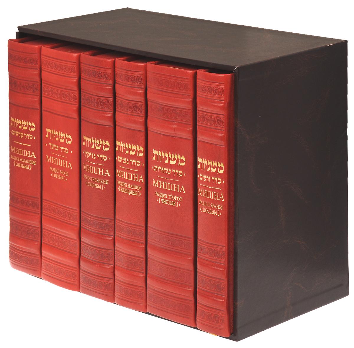 Мишна (подарочный комплект из 6 книг) жизнь и приключения а болотова памятник претекших времен в 4 томах комплект