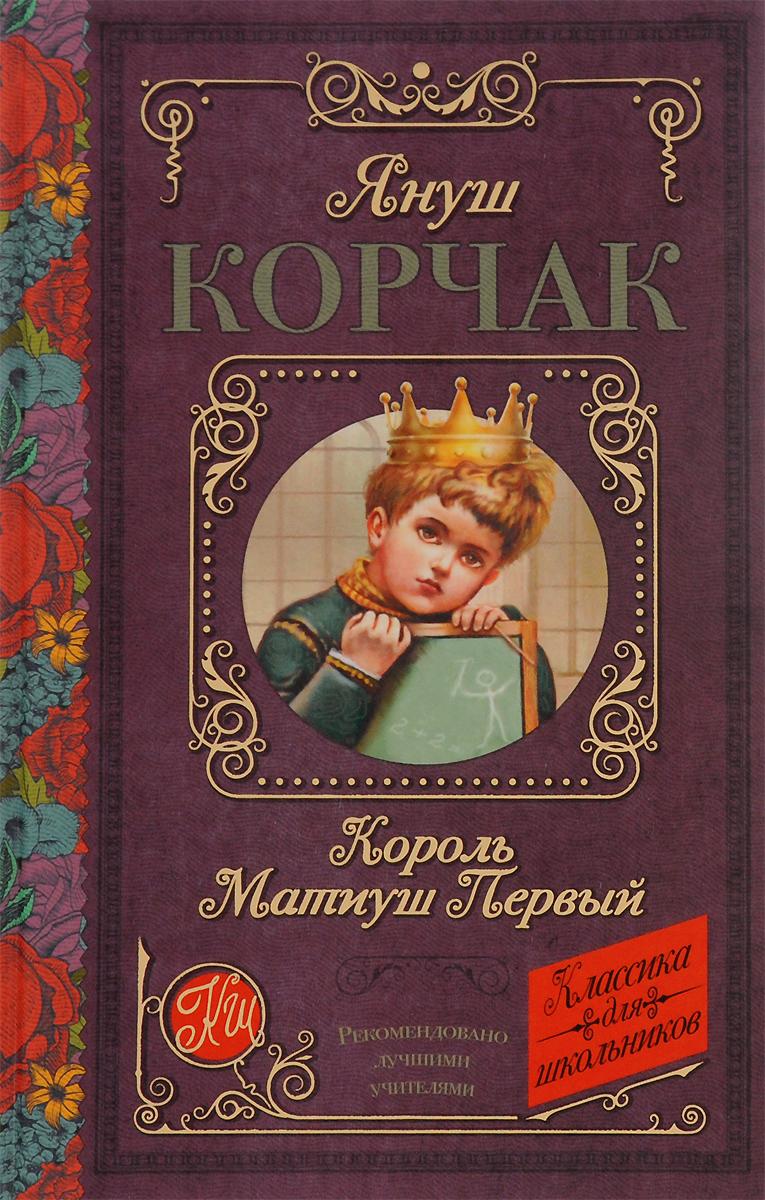 Януш Корчак Король Матиуш Первый стоимость