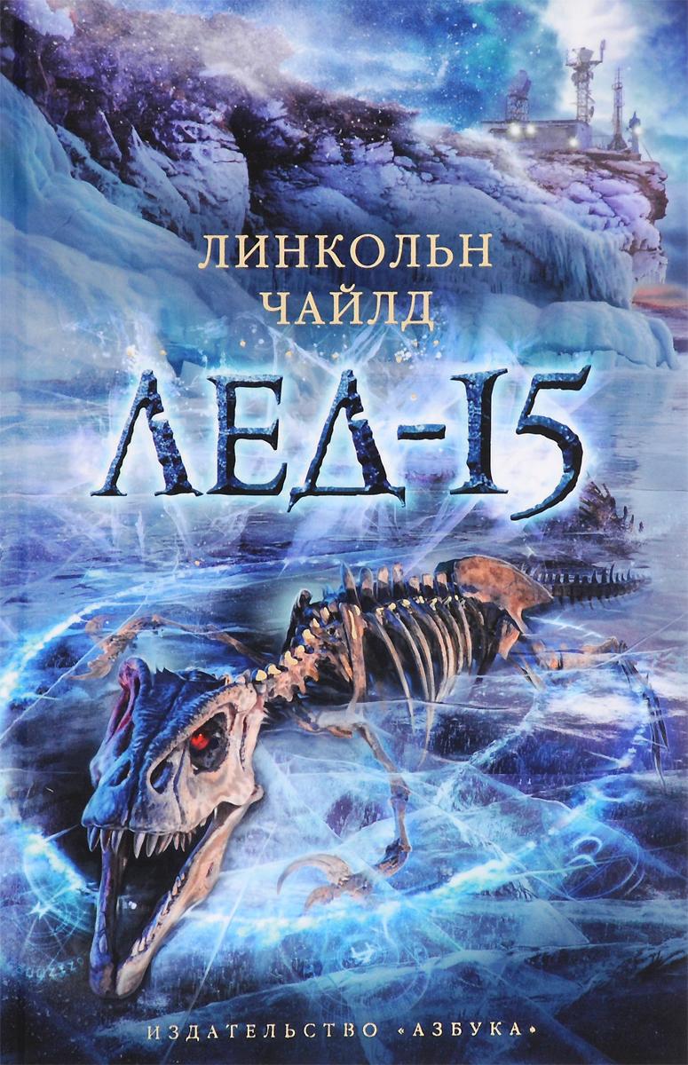 Линкольн Чайлд Лед-15