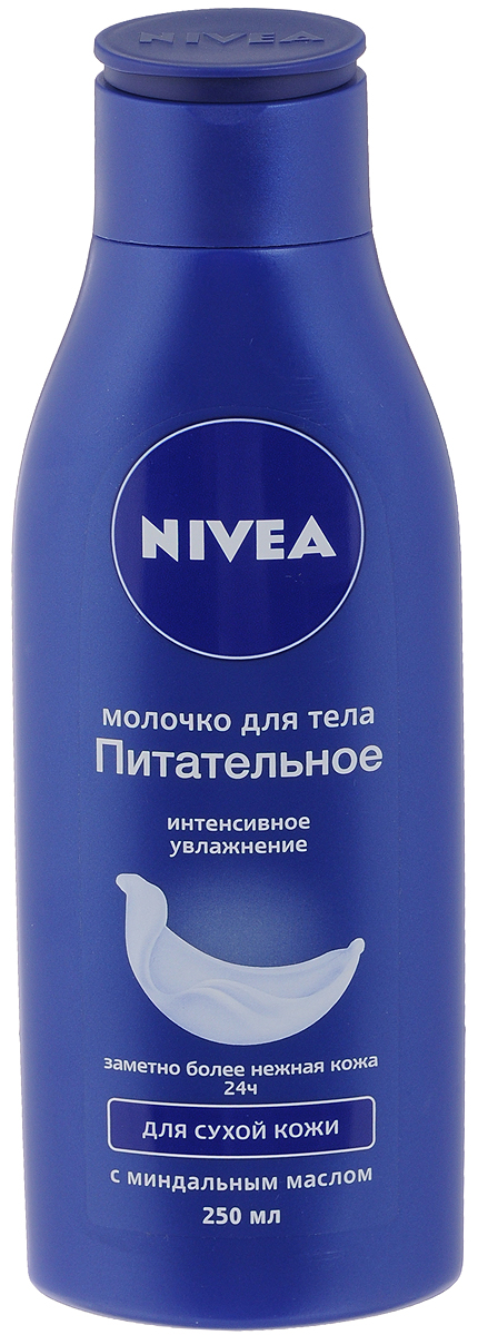 NIVEA Питательное молочко для тела 250 мл226120Эффективное питательное Молочко для тела специально разработано с учетом особенностей сухой и очень сухой кожи. Кожа красивая и нежная в течение всего дня. В состав формулы Молочка входят морские минералы и увлажняющие компоненты, которые интенсивно питают и увлажняют кожу. Миндальное масло и витамин Е эффективно смягчают кожу, делая ее нежной и бархатистой. Характеристики: Объем: 250 мл. Производитель: Испания. Артикул:80201.Товар сертифицирован.