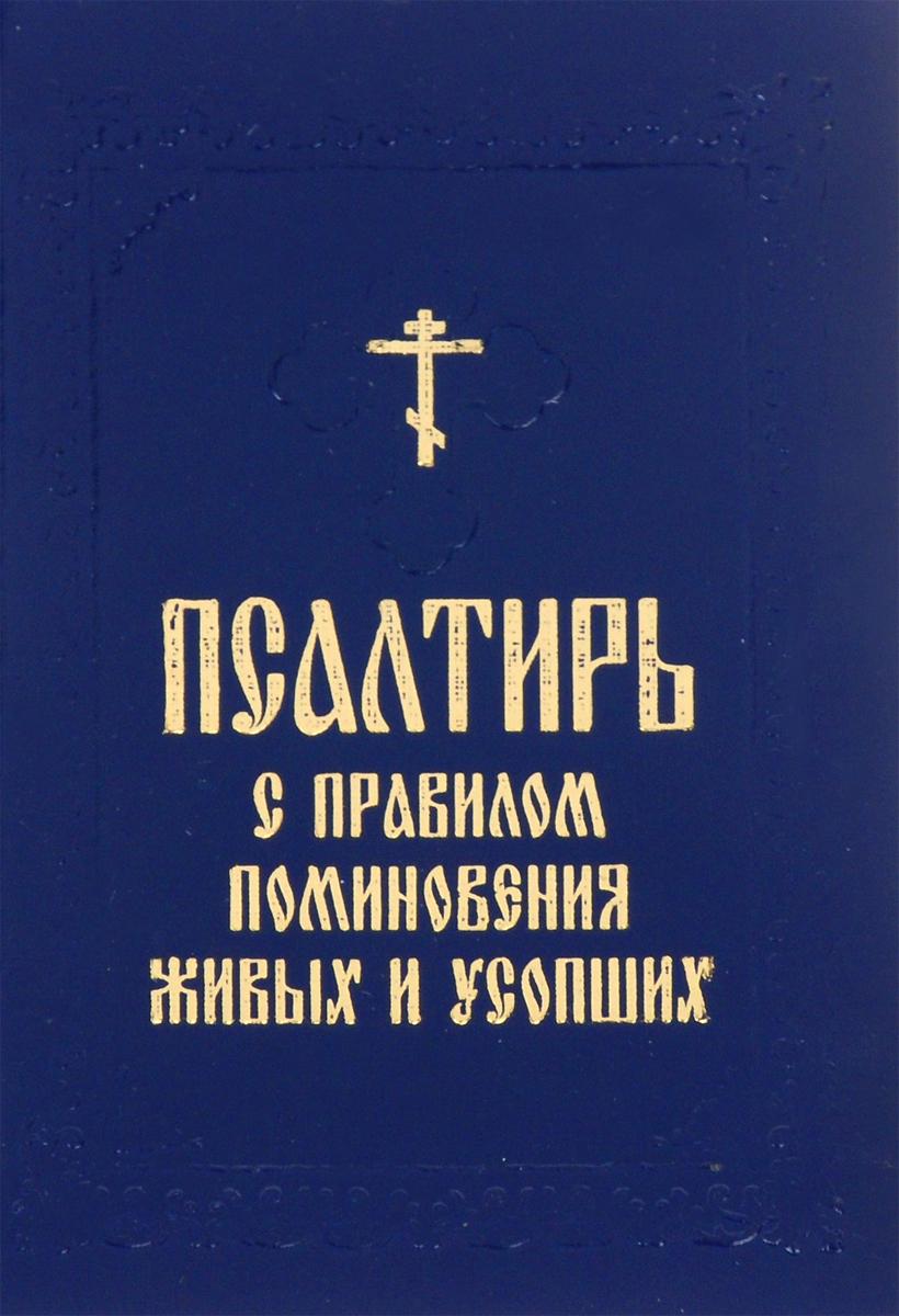 Псалтирь с правилом поминовения живых и усопших (миниатюрное издание)
