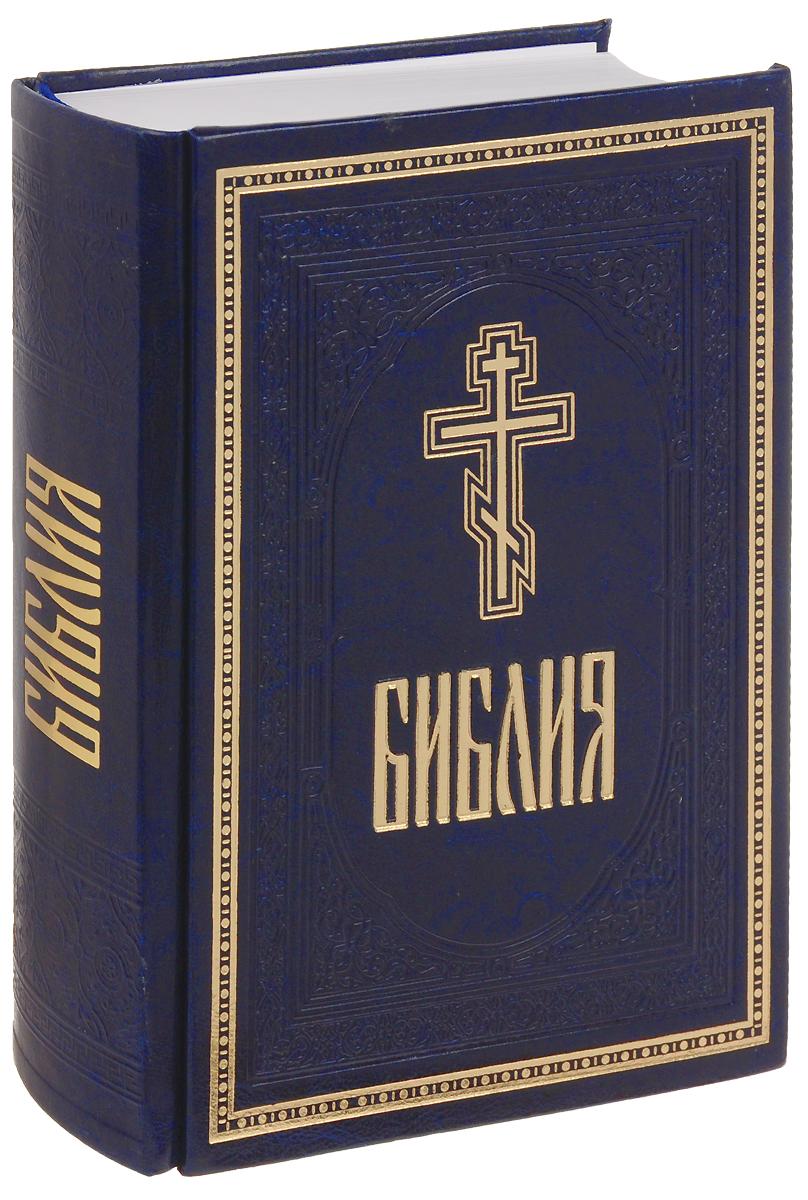 Библия. Книги Священного Писания Ветхого и Нового Завета (подарочное издание) православные лавры украины киев святогорье почаев