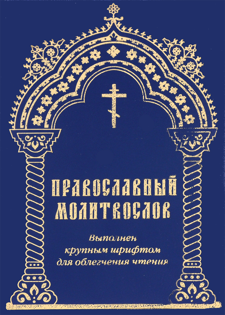 Православный молитвослов ISBN: 8-978-5-905507-66-3 православный молитвослов для детей