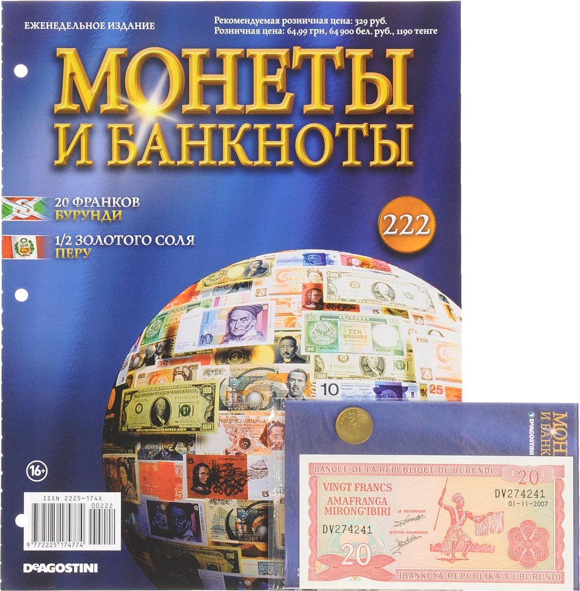 Журнал Монеты и банкноты №222 журнал монеты и банкноты 161