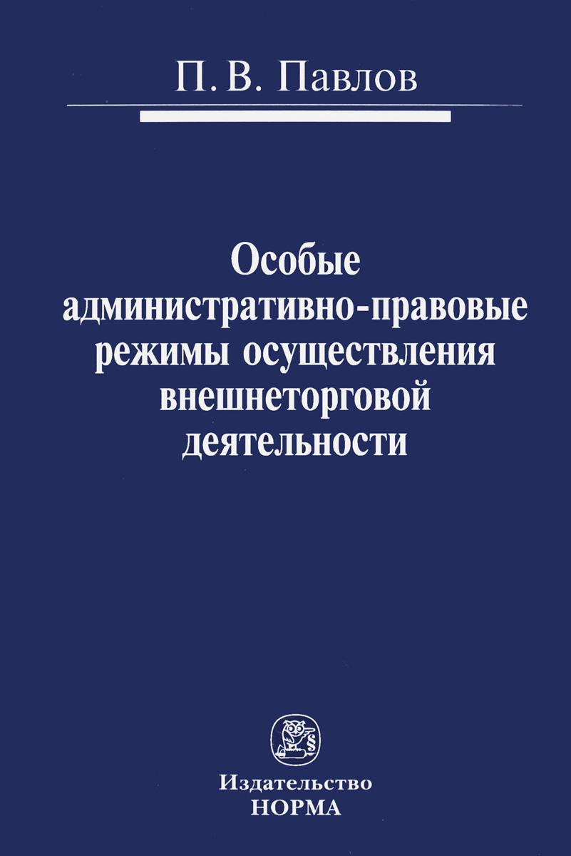 Особые административно-правовые режимы осуществления внешнеторговой деятельности. Проблемы и перспективы