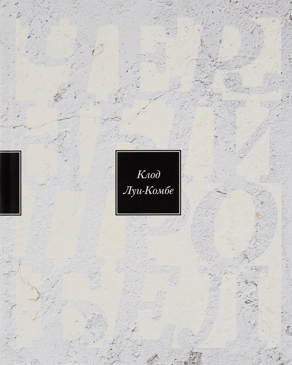 Клод Луи-Комбе Чёрный пробел. Избранные произведения плащ klod elle