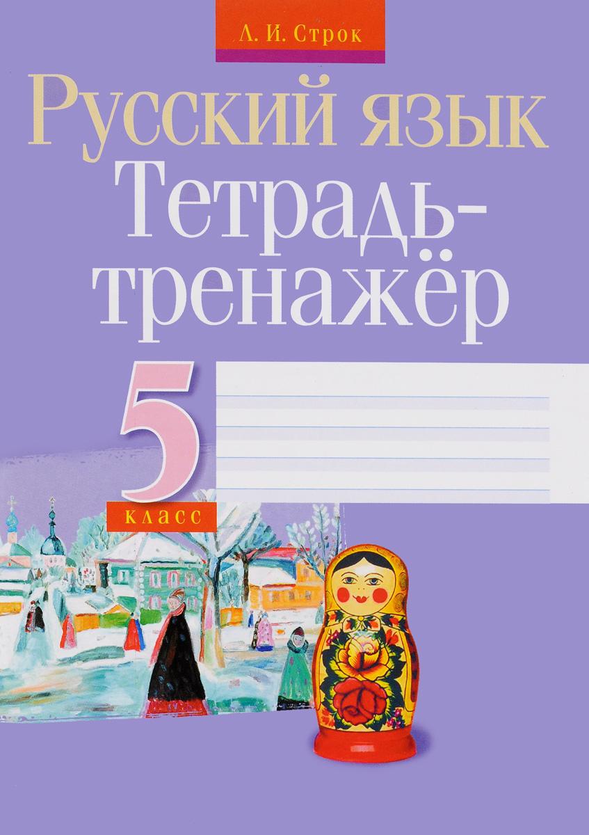 Л. И. Строк Русский язык. 5 класс. Тетрадь-тренажер цена
