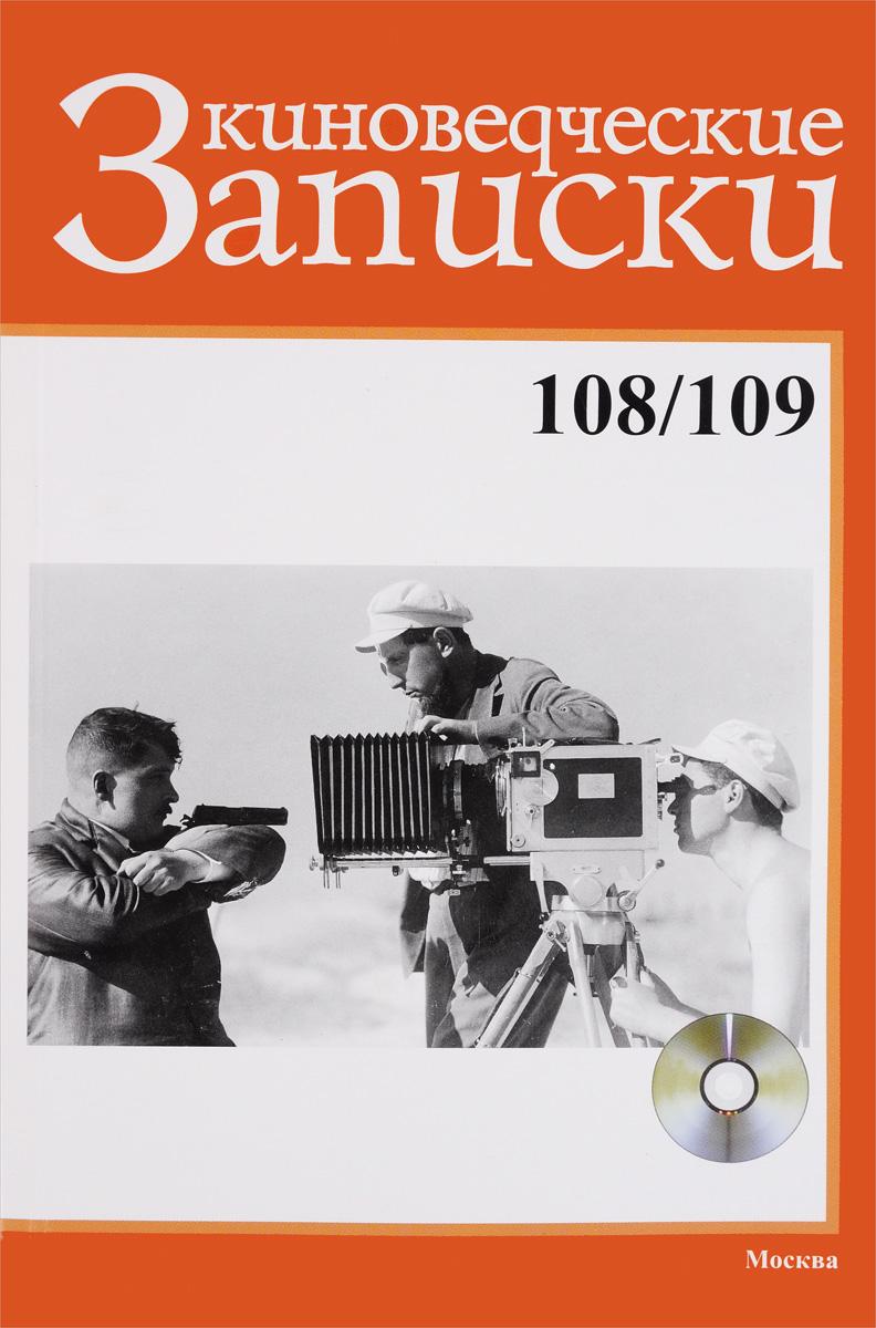 Киноведческие записки, №108/109, 2014 киноведческие записки 110 2015