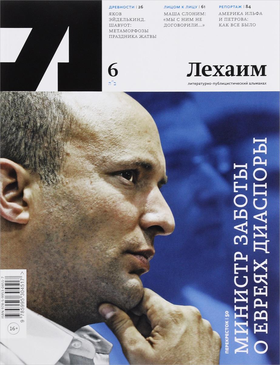 Лехаим. Литературно-публицистический альманах, №6, 2016