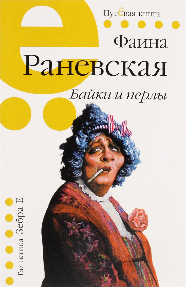 Фаина Раневская. Байки и перлы. Фаина Раневская