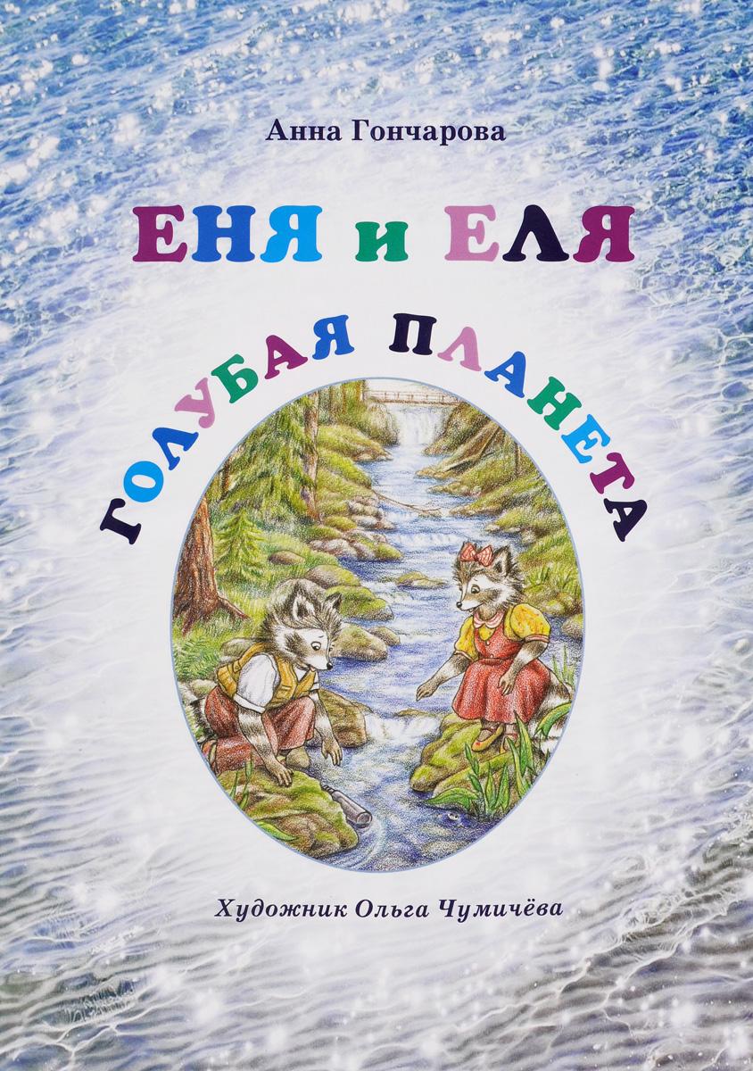 Купить Еня и Еля. Голубая планета