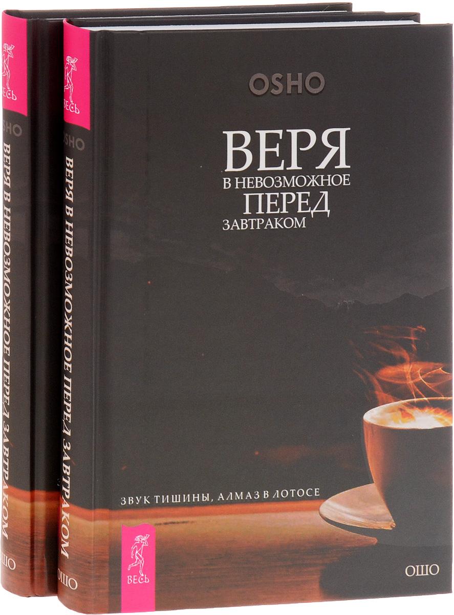 9785944307743 - Ошо: Веря в невозможное перед завтраком (комплект из 2 книг) - Книга