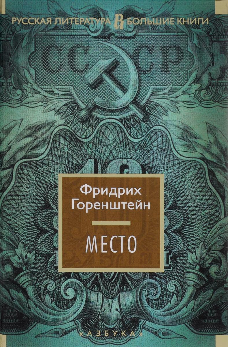 Фридрих Горенштейн Место ежевичная зима книга отзывы